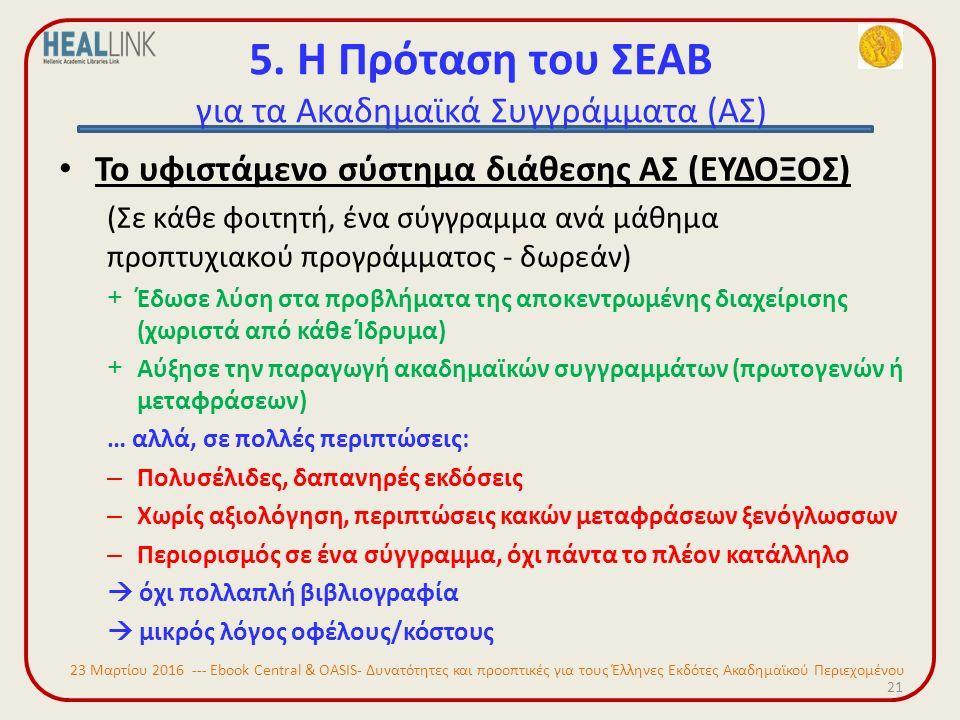 5. Η Πρόταση του ΣΕΑΒ για τα Ακαδημαϊκά Συγγράμματα (ΑΣ) Το υφιστάμενο σύστημα διάθεσης ΑΣ (ΕΥΔΟΞΟΣ) (Σε κάθε φοιτητή, ένα σύγγραμμα ανά μάθημα προπτυ