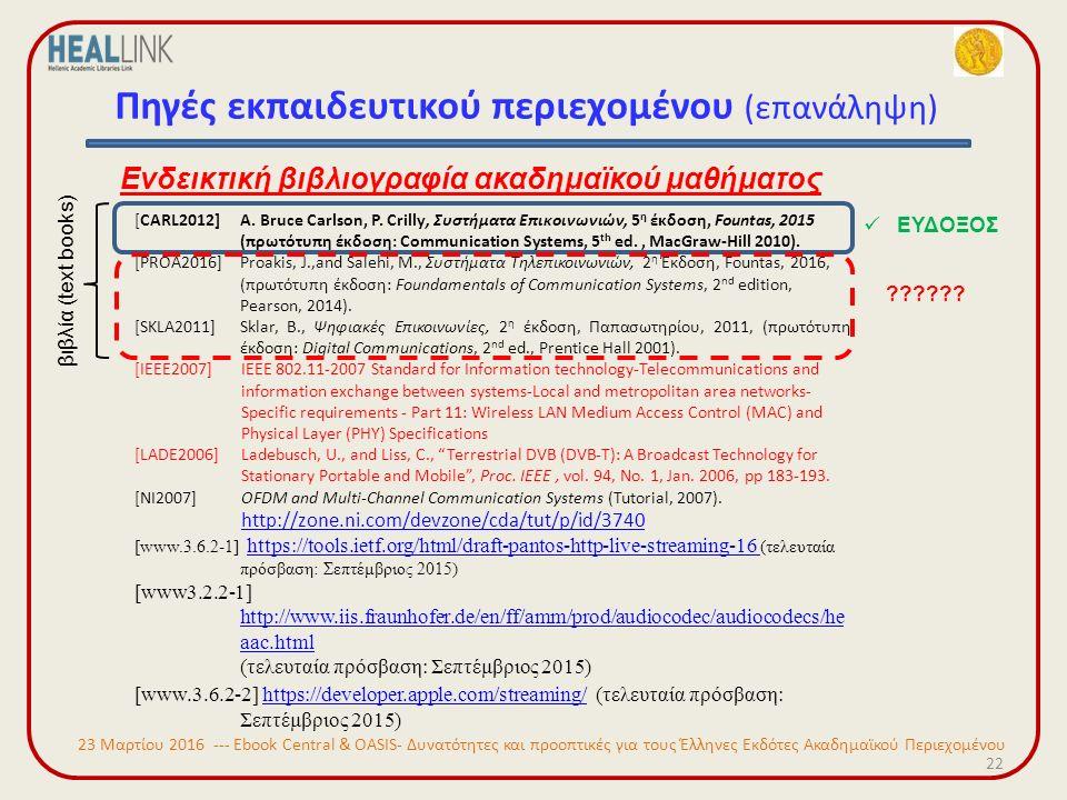 22 Πηγές εκπαιδευτικού περιεχομένου (επανάληψη) Ενδεικτική βιβλιογραφία ακαδημαϊκού μαθήματος [CARL2012]A.