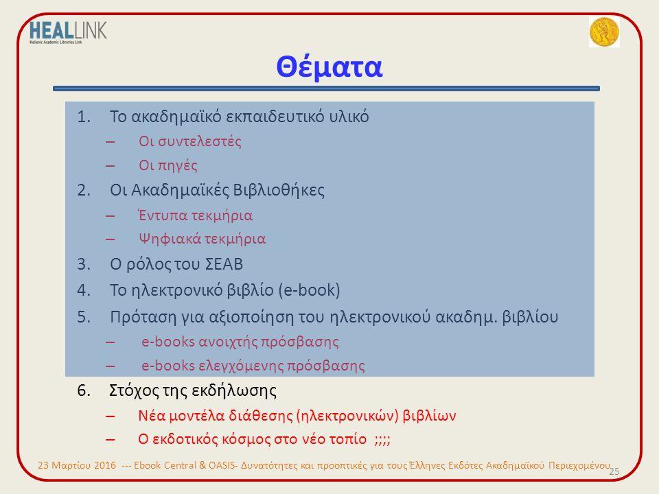 Θέματα 25 1.Το ακαδημαϊκό εκπαιδευτικό υλικό – Οι συντελεστές – Οι πηγές 2.Οι Ακαδημαϊκές Βιβλιοθήκες – Έντυπα τεκμήρια – Ψηφιακά τεκμήρια 3.Ο ρόλος του ΣΕΑΒ 4.Το ηλεκτρονικό βιβλίο (e-book) 5.Πρόταση για αξιοποίηση του ηλεκτρονικού ακαδημ.