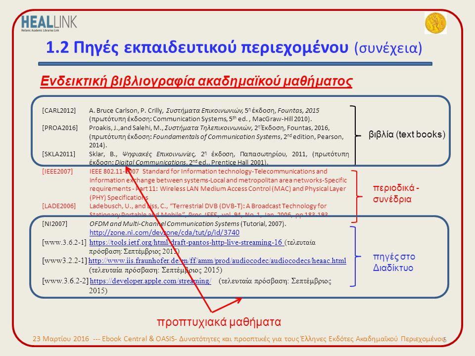 5 1.2 Πηγές εκπαιδευτικού περιεχομένου (συνέχεια) Ενδεικτική βιβλιογραφία ακαδημαϊκού μαθήματος [CARL2012]A.
