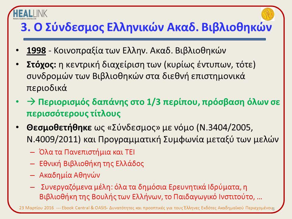 3. Ο Σύνδεσμος Ελληνικών Ακαδ. Βιβλιοθηκών 1998 - Κοινοπραξία των Ελλην.