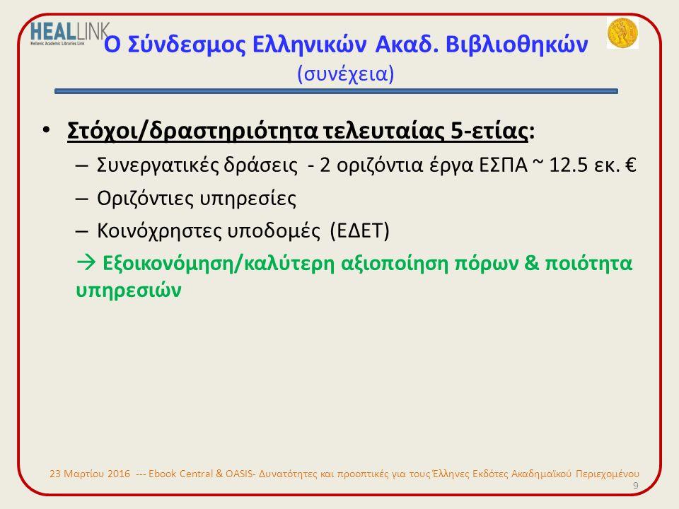 Ο Σύνδεσμος Ελληνικών Ακαδ.