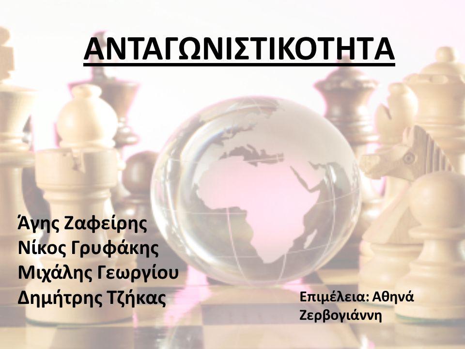 ΑΝΤΑΓΩΝΙΣΤΙΚΟΤΗΤA Άγης Ζαφείρης Νίκος Γρυφάκης Μιχάλης Γεωργίου Δημήτρης Τζήκας Επιμέλεια: Αθηνά Ζερβογιάννη