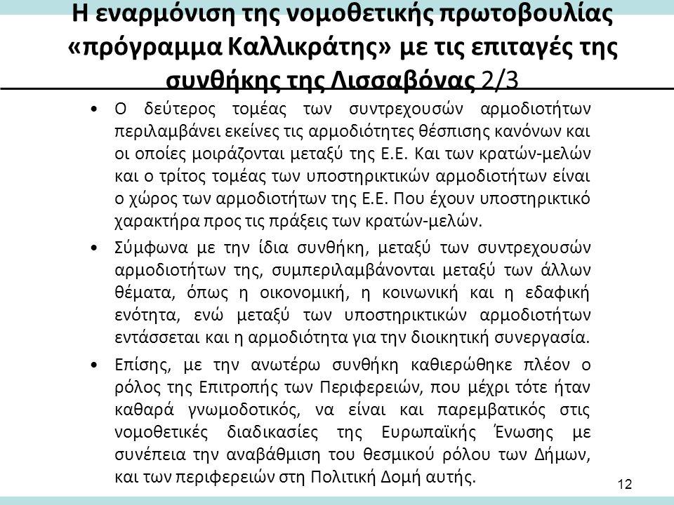 Η εναρμόνιση της νομοθετικής πρωτοβουλίας «πρόγραμμα Καλλικράτης» με τις επιταγές της συνθήκης της Λισσαβόνας 2/3 Ο δεύτερος τομέας των συντρεχουσών αρμοδιοτήτων περιλαμβάνει εκείνες τις αρμοδιότητες θέσπισης κανόνων και οι οποίες μοιράζονται μεταξύ της Ε.Ε.