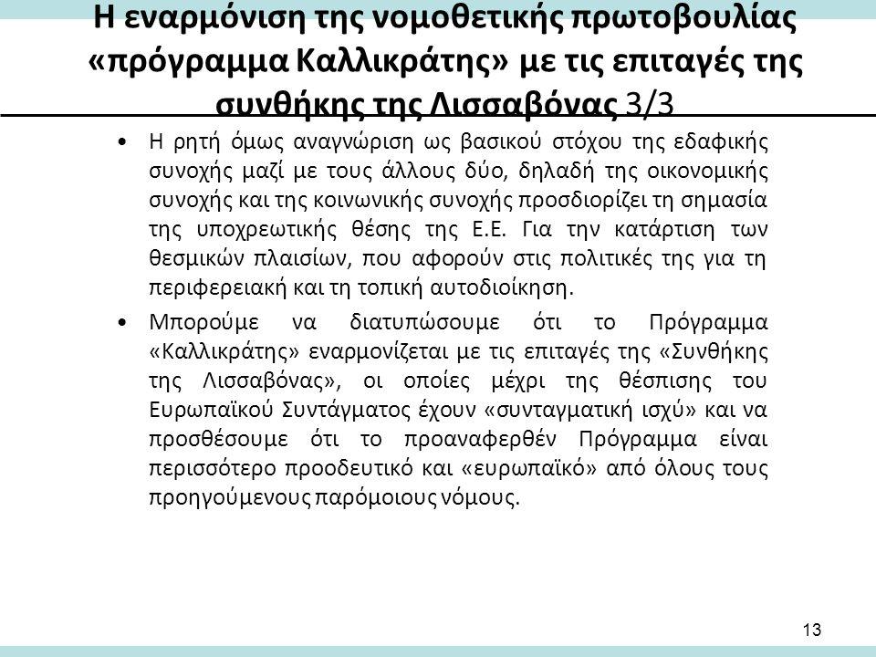 Η εναρμόνιση της νομοθετικής πρωτοβουλίας «πρόγραμμα Καλλικράτης» με τις επιταγές της συνθήκης της Λισσαβόνας 3/3 Η ρητή όμως αναγνώριση ως βασικού στόχου της εδαφικής συνοχής μαζί με τους άλλους δύο, δηλαδή της οικονομικής συνοχής και της κοινωνικής συνοχής προσδιορίζει τη σημασία της υποχρεωτικής θέσης της Ε.Ε.