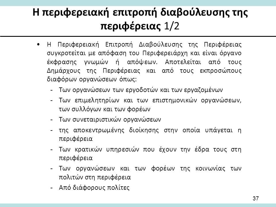 Η περιφερειακή επιτροπή διαβούλευσης της περιφέρειας 1/2 Η Περιφερειακή Επιτροπή Διαβούλευσης της Περιφέρειας συγκροτείται με απόφαση του Περιφερειάρχη και είναι όργανο έκφρασης γνωμών ή απόψεων.