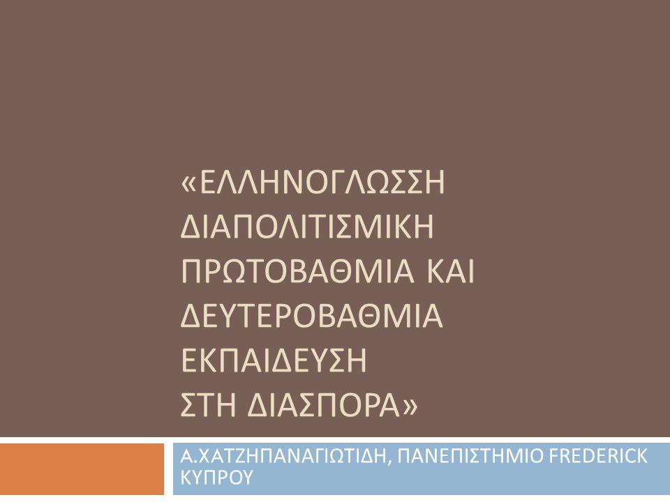 To Έργο « Ελληνόγλωσση Διαπολιτισμική Πρωτοβάθμια και Δευτεροβάθμια εκπαίδευση στη Διασπορά »  συγχρηματοδοτείται από την Ευρωπαϊκή Ένωση και από εθνικούς πόρους ( πρόγραμμα ΕΣΠΑ )  υλοποιείται από το Εργαστήριο Διαπολιτισμικών και Μεταναστευτικών Μελετών ( Ε.