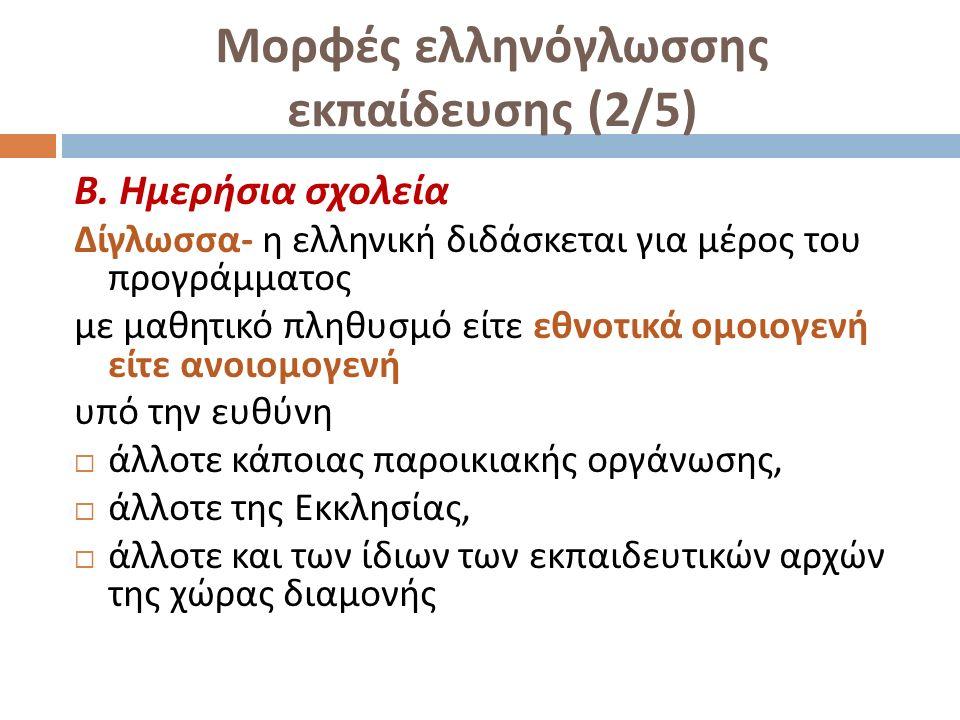 Μορφές ελληνόγλωσσης εκπαίδευσης (2/5) Β.