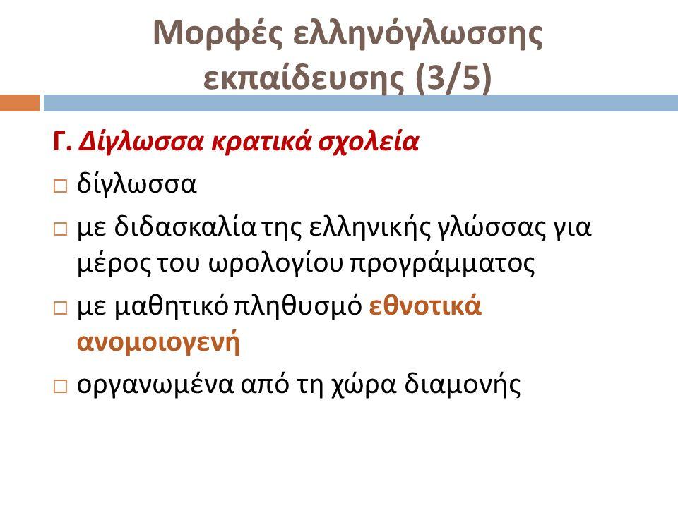 Μορφές ελληνόγλωσσης εκπαίδευσης (3/5) Γ.