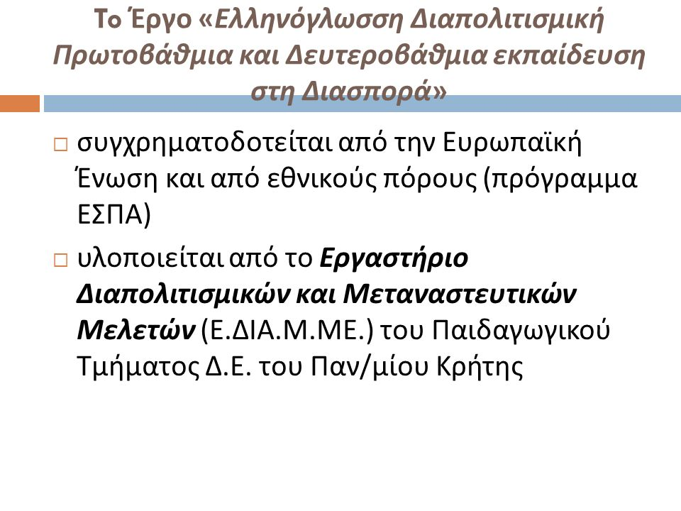 Επιστημονικά Υπεύθυνοι : Μ.Δαμανάκης, Ομότιμος Καθηγητής Παν / μίου Κρήτης Α.