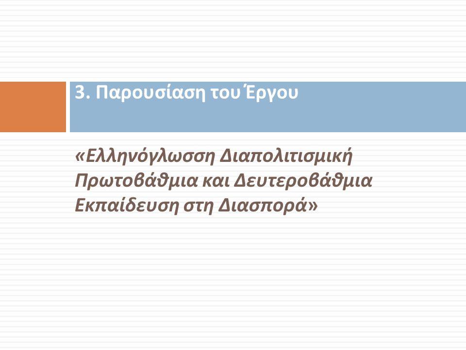 « Ελληνόγλωσση Διαπολιτισμική Πρωτοβάθμια και Δευτεροβάθμια Εκπαίδευση στη Διασπορά » 3.