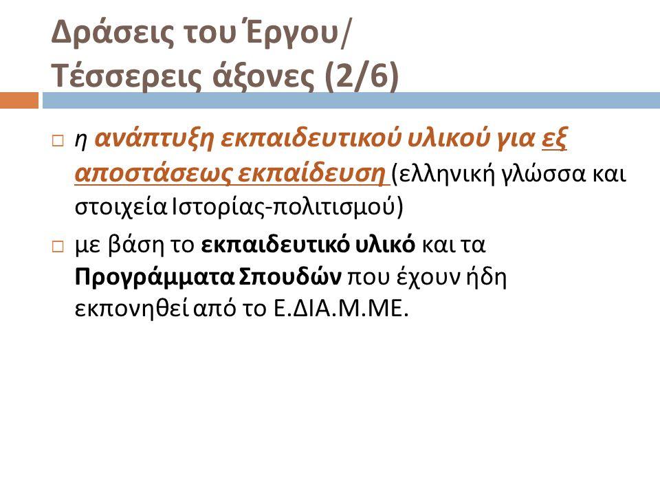 Δράσεις του Έργου / Τέσσερεις άξονες (2/6)  η ανάπτυξη εκπαιδευτικού υλικού για εξ αποστάσεως εκπαίδευση ( ελληνική γλώσσα και στοιχεία Ιστορίας - πολιτισμού )  με βάση το εκπαιδευτικό υλικό και τα Προγράμματα Σπουδών που έχουν ήδη εκπονηθεί από το Ε.