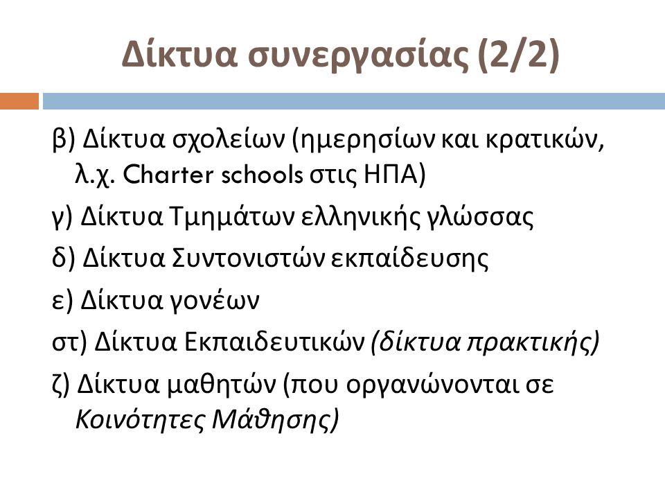 Δίκτυα συνεργασίας (2/2) β ) Δίκτυα σχολείων ( ημερησίων και κρατικών, λ.