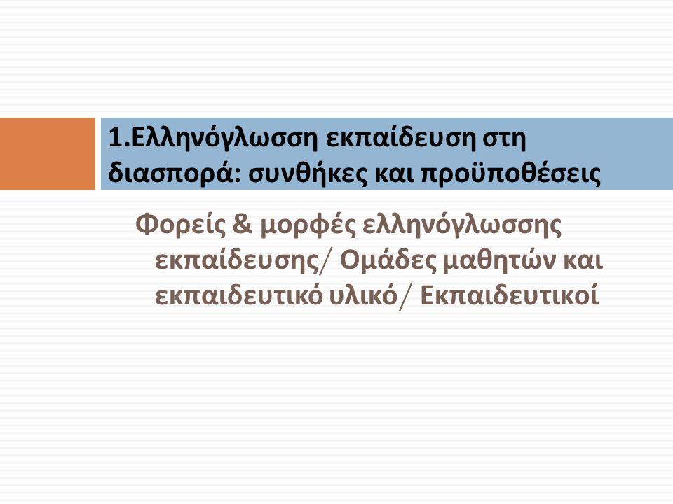 Ενδεικτικοί τίτλοι εγχειριδίων  Πράγματα και Γράμματα (6-12 ετών )  Βήματα Μπροστά (13-18 ετών )  Μαργαρίτα (6-12 ετών ) ----------------------  Ελληνικά με την παρέα μου (13-18 ετών ) Ελληνικά ως Γ 2 Ελληνικά ως ΞΓ