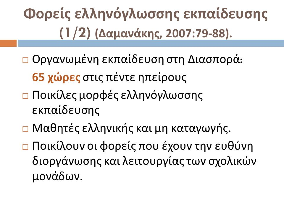Δράσεις του Έργου / Τέσσερεις άξονες (6/6)  Άξονας Δ ': Δημοσιότητα και αξιολόγηση του έργου  H μερίδες, συμπόσια, συνέδρια  Διαδικασίες εσωτερικής αξιολόγησης
