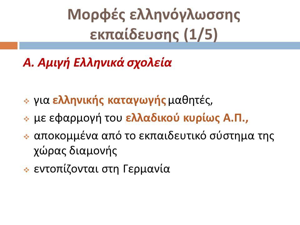 Μορφές ελληνόγλωσσης εκπαίδευσης (1/5) Α.