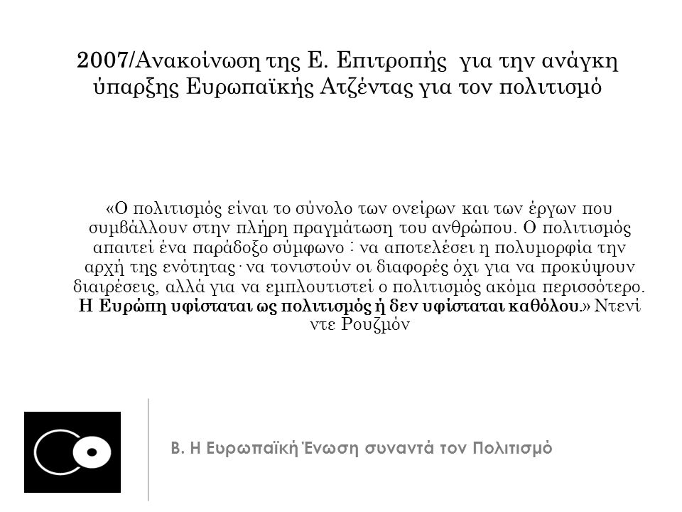 2007/Ανακοίνωση της Ε.