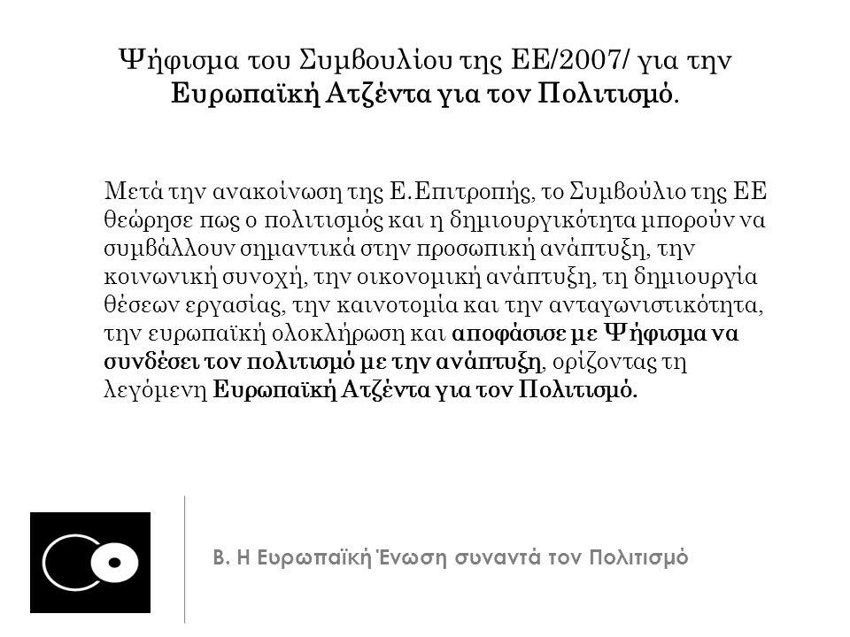 Ψήφισμα του Συμβουλίου της ΕΕ/2007/ για την Ευρωπαϊκή Ατζέντα για τον Πολιτισμό.