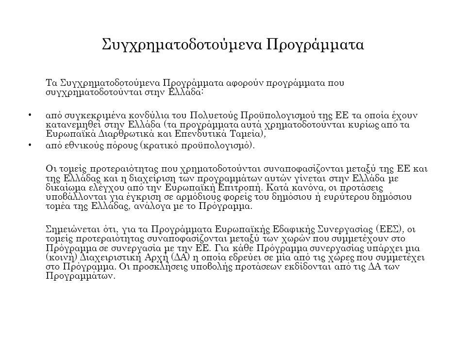 Συγχρηματοδοτούμενα Προγράμματα Τα Συγχρηματοδοτούμενα Προγράμματα αφορούν προγράμματα που συγχρηματοδοτούνται στην Ελλάδα: από συγκεκριμένα κονδύλια του Πολυετούς Προϋπολογισμού της ΕΕ τα οποία έχουν κατανεμηθεί στην Ελλάδα (τα προγράμματα αυτά χρηματοδοτούνται κυρίως από τα Ευρωπαϊκά Διαρθρωτικά και Επενδυτικά Ταμεία), από εθνικούς πόρους (κρατικό προϋπολογισμό).