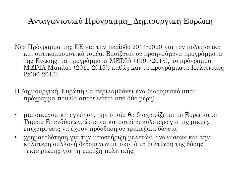 Ανταγωνιστικό Πρόγραμμα_ Δημιουργική Ευρώπη Νέο Πρόγραμμα της ΕΕ για την περίοδο 2014-2020 για τον πολιτιστικό και οπτικοακουστικό τομέα.