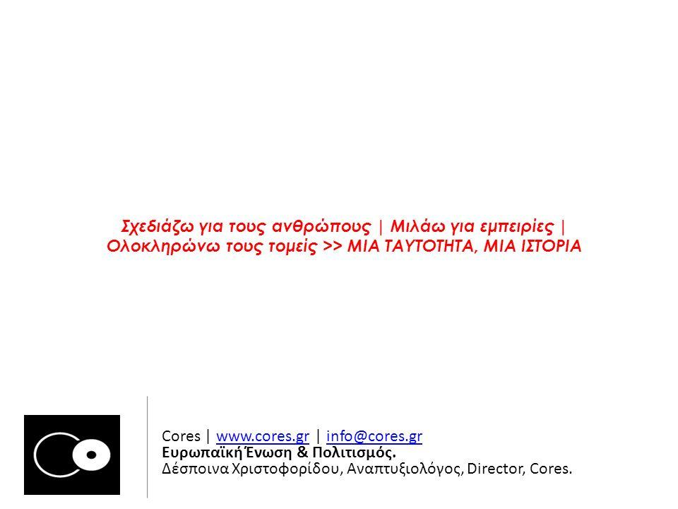 Cores | www.cores.gr | info@cores.gr Ευρωπαϊκή Ένωση & Πολιτισμός.
