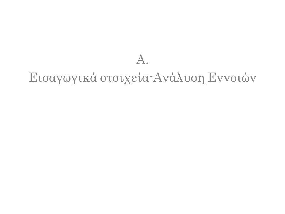 Α. Εισαγωγικά στοιχεία-Ανάλυση Εννοιών
