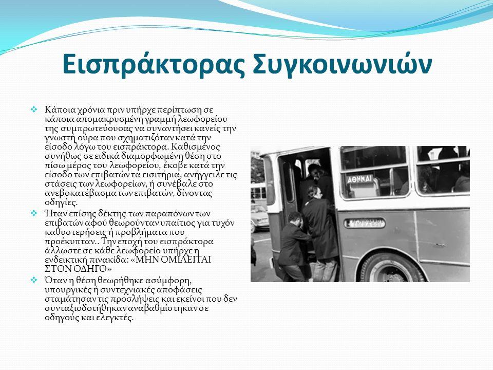 Εισπράκτορας Συγκοινωνιών  Κάποια χρόνια πριν υπήρχε περίπτωση σε κάποια απομακρυσμένη γραμμή λεωφορείου της συμπρωτεύουσας να συναντήσει κανείς την γνωστή ούρα που σχηματιζόταν κατά την είσοδο λόγω του εισπράκτορα.