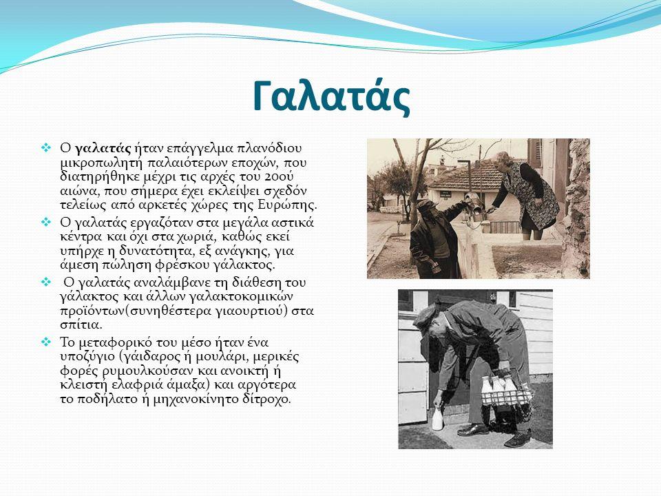 Γαλατάς  Ο γαλατάς ήταν επάγγελμα πλανόδιου μικροπωλητή παλαιότερων εποχών, που διατηρήθηκε μέχρι τις αρχές του 20ού αιώνα, που σήμερα έχει εκλείψει σχεδόν τελείως από αρκετές χώρες της Ευρώπης.