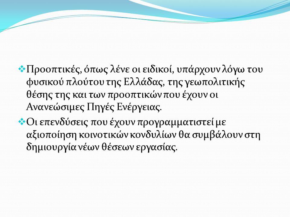  Προοπτικές, όπως λένε οι ειδικοί, υπάρχουν λόγω του φυσικού πλούτου της Ελλάδας, της γεωπολιτικής θέσης της και των προοπτικών που έχουν οι Ανανεώσιμες Πηγές Ενέργειας.