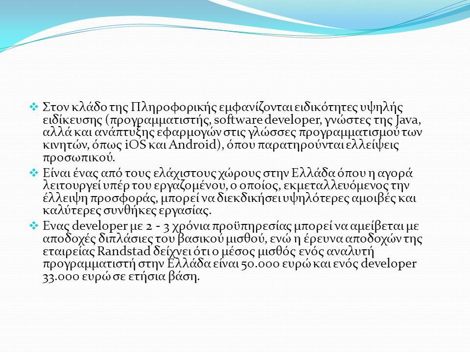  Στον κλάδο της Πληροφορικής εμφανίζονται ειδικότητες υψηλής ειδίκευσης (προγραμματιστής, software developer, γνώστες της Java, αλλά και ανάπτυξης εφαρμογών στις γλώσσες προγραμματισμού των κινητών, όπως iOS και Android), όπου παρατηρούνται ελλείψεις προσωπικού.