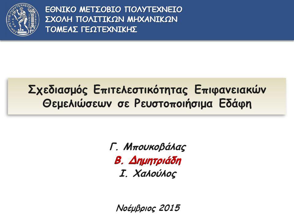 Σχεδιασμός Επιτελεστικότητας Eπιφανειακών Θεμελιώσεων σε Ρευστοποιήσιμα Εδάφη Γ.