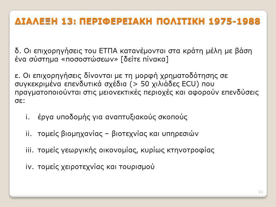 11 ΔΙΑΛΕΞΗ 13: ΠΕΡΙΦΕΡΕΙΑΚΗ ΠΟΛΙΤΙΚΗ 1975-1988 δ. Οι επιχορηγήσεις του ΕΤΠΑ κατανέμονται στα κράτη μέλη με βάση ένα σύστημα «ποσοστώσεων» [δείτε πίνακ