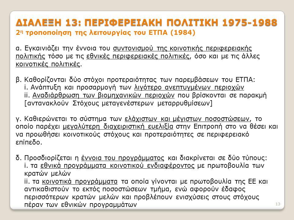 13 ΔΙΑΛΕΞΗ 13: ΠΕΡΙΦΕΡΕΙΑΚΗ ΠΟΛΙΤΙΚΗ 1975-1988 2 η τροποποίηση της λειτουργίας του ΕΤΠΑ (1984) α. Εγκαινιάζει την έννοια του συντονισμού της κοινοτική
