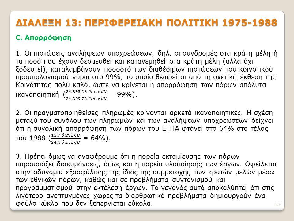 19 ΔΙΑΛΕΞΗ 13: ΠΕΡΙΦΕΡΕΙΑΚΗ ΠΟΛΙΤΙΚΗ 1975-1988