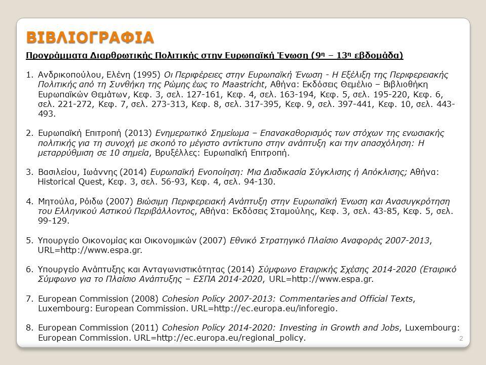 2 ΒΙΒΛΙΟΓΡΑΦΙΑ Προγράμματα Διαρθρωτικής Πολιτικής στην Ευρωπαϊκή Ένωση (9 η – 13 η εβδομάδα) 1.Ανδρικοπούλου, Ελένη (1995) Οι Περιφέρειες στην Ευρωπαϊ