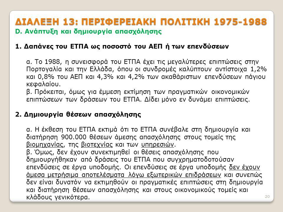 20 ΔΙΑΛΕΞΗ 13: ΠΕΡΙΦΕΡΕΙΑΚΗ ΠΟΛΙΤΙΚΗ 1975-1988 D. Ανάπτυξη και δημιουργία απασχόλησης 1.