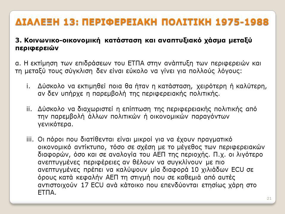 21 ΔΙΑΛΕΞΗ 13: ΠΕΡΙΦΕΡΕΙΑΚΗ ΠΟΛΙΤΙΚΗ 1975-1988 3.
