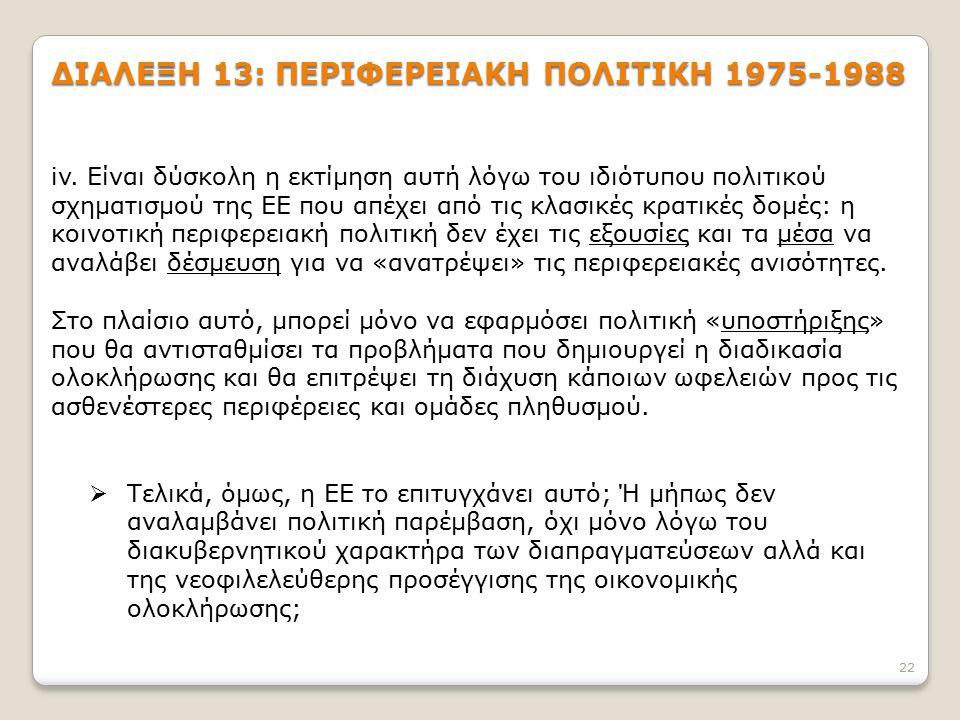 22 ΔΙΑΛΕΞΗ 13: ΠΕΡΙΦΕΡΕΙΑΚΗ ΠΟΛΙΤΙΚΗ 1975-1988 iv.