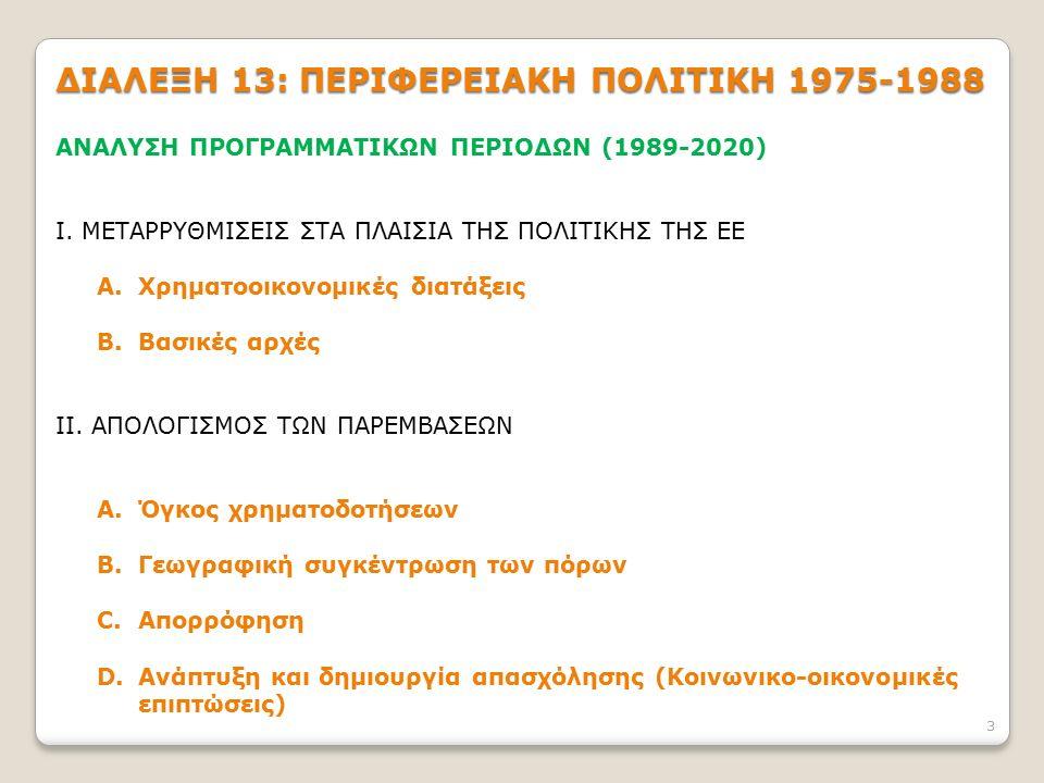 3 ΔΙΑΛΕΞΗ 13: ΠΕΡΙΦΕΡΕΙΑΚΗ ΠΟΛΙΤΙΚΗ 1975-1988 ΑΝΑΛΥΣΗ ΠΡΟΓΡΑΜΜΑΤΙΚΩΝ ΠΕΡΙΟΔΩΝ (1989-2020) I. ΜΕΤΑΡΡΥΘΜΙΣΕΙΣ ΣΤΑ ΠΛΑΙΣΙΑ ΤΗΣ ΠΟΛΙΤΙΚΗΣ ΤΗΣ ΕΕ A.Χρηματο