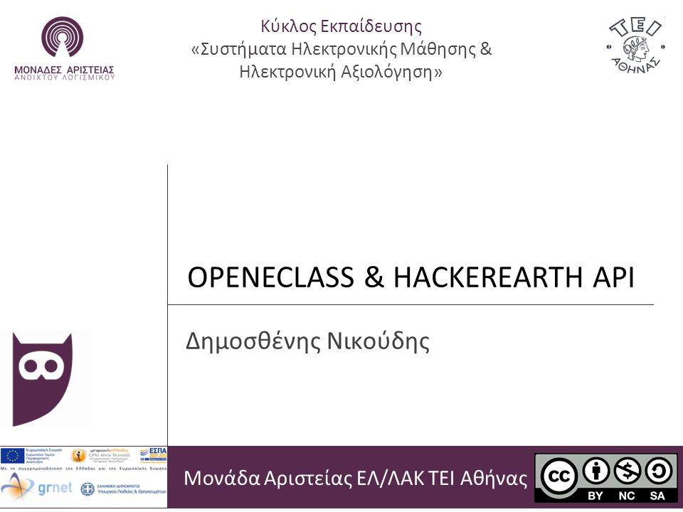 OPENECLASS & HACKEREARTH API Μονάδα Αριστείας ΕΛ/ΛΑΚ ΤΕΙ Αθήνας Δημοσθένης Νικούδης Κύκλος Εκπαίδευσης «Συστήματα Ηλεκτρονικής Μάθησης & Ηλεκτρονική Αξιολόγηση»