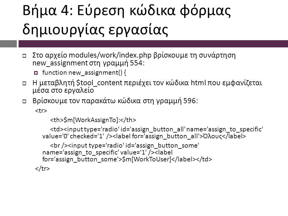 Βήμα 4: Εύρεση κώδικα φόρμας δημιουργίας εργασίας  Στο αρχείο modules/work/index.php βρίσκουμε τη συνάρτηση new_assignment στη γραμμή 554:  function