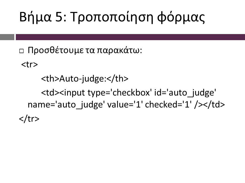 Βήμα 5: Τροποποίηση φόρμας  Προσθέτουμε τα παρακάτω: Auto-judge: