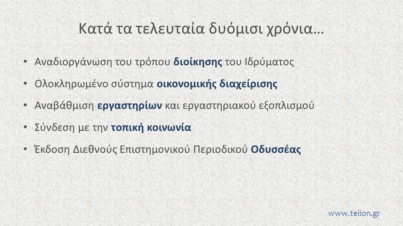 Κατά τα τελευταία δυόμισι χρόνια… Αναδιοργάνωση του τρόπου διοίκησης του Ιδρύματος Ολοκληρωμένο σύστημα οικονομικής διαχείρισης Αναβάθμιση εργαστηρίων και εργαστηριακού εξοπλισμού Σύνδεση με την τοπική κοινωνία Έκδοση Διεθνούς Επιστημονικού Περιοδικού Οδυσσέας www.teiion.gr