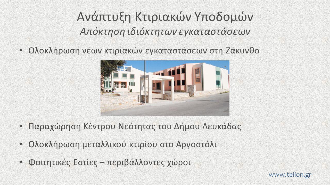 Ανάπτυξη Κτιριακών Υποδομών Απόκτηση ιδιόκτητων εγκαταστάσεων Ολοκλήρωση νέων κτιριακών εγκαταστάσεων στη Ζάκυνθο Παραχώρηση Κέντρου Νεότητας του Δήμο