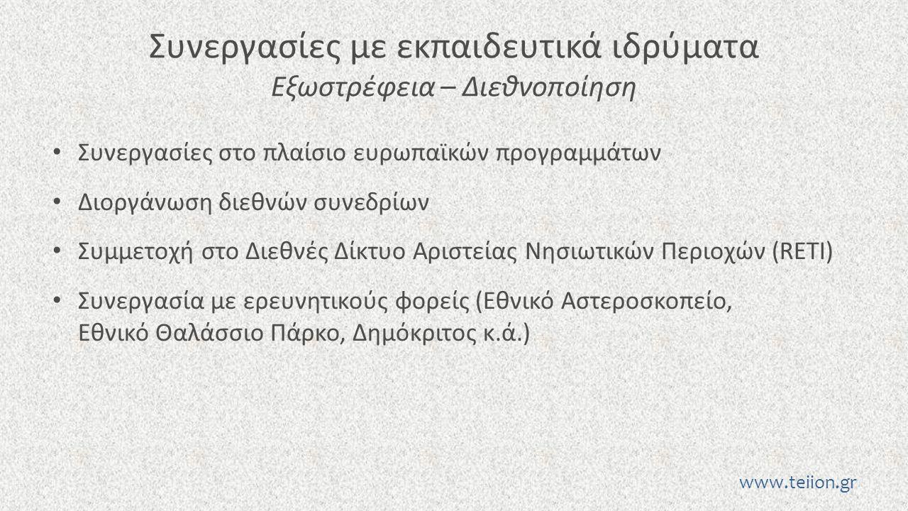 Συνεργασίες με εκπαιδευτικά ιδρύματα Εξωστρέφεια – Διεθνοποίηση Συνεργασίες στο πλαίσιο ευρωπαϊκών προγραμμάτων Διοργάνωση διεθνών συνεδρίων Συμμετοχή στο Διεθνές Δίκτυο Αριστείας Νησιωτικών Περιοχών (RETI) Συνεργασία με ερευνητικούς φορείς (Εθνικό Αστεροσκοπείο, Εθνικό Θαλάσσιο Πάρκο, Δημόκριτος κ.ά.) www.teiion.gr