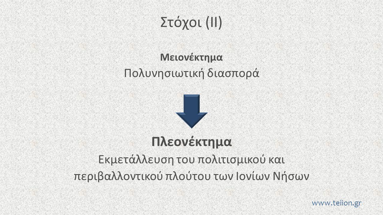 Μειονέκτημα Πολυνησιωτική διασπορά Πλεονέκτημα Εκμετάλλευση του πολιτισμικού και περιβαλλοντικού πλούτου των Ιονίων Νήσων www.teiion.gr Στόχοι (ΙΙ)