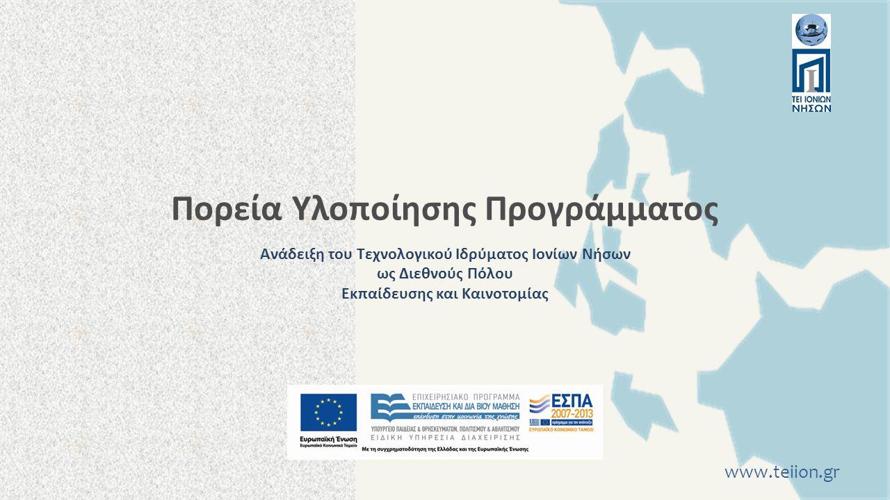 Πορεία Υλοποίησης Προγράμματος Ανάδειξη του Τεχνολογικού Ιδρύματος Ιονίων Νήσων ως Διεθνούς Πόλου Εκπαίδευσης και Καινοτομίας www.teiion.gr