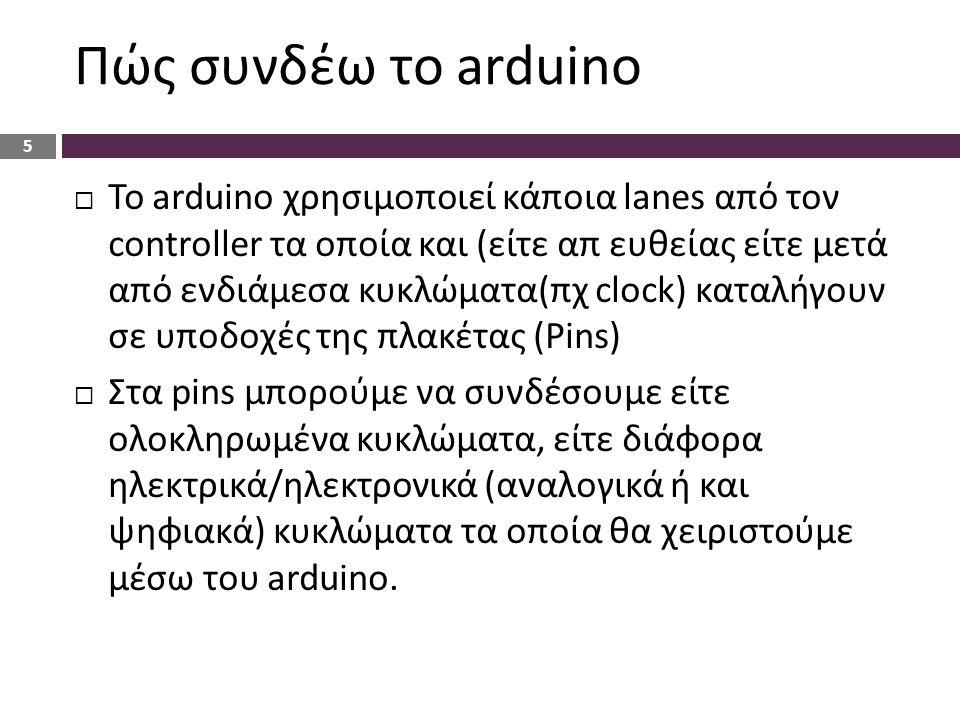 Πώς συνδέω το arduino  Το arduino χρησιμοποιεί κάποια lanes από τον controller τα οποία και (είτε απ ευθείας είτε μετά από ενδιάμεσα κυκλώματα(πχ clo