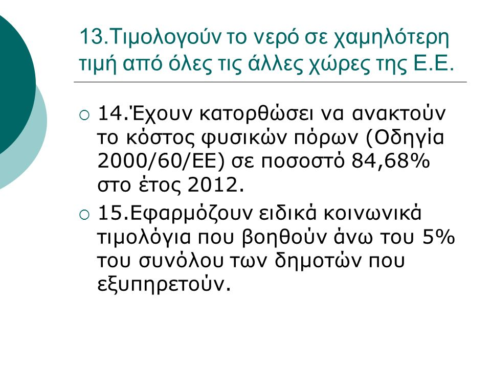13.Τιμολογούν το νερό σε χαμηλότερη τιμή από όλες τις άλλες χώρες της Ε.Ε.