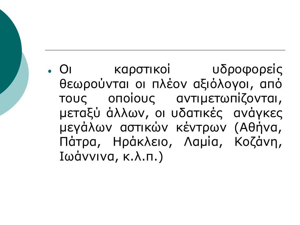  Οι καρστικοί υδροφορείς θεωρούνται οι πλέον αξιόλογοι, από τους οποίους αντιμετωπίζονται, μεταξύ άλλων, οι υδατικές ανάγκες μεγάλων αστικών κέντρων (Αθήνα, Πάτρα, Ηράκλειο, Λαμία, Κοζάνη, Ιωάννινα, κ.λ.π.)